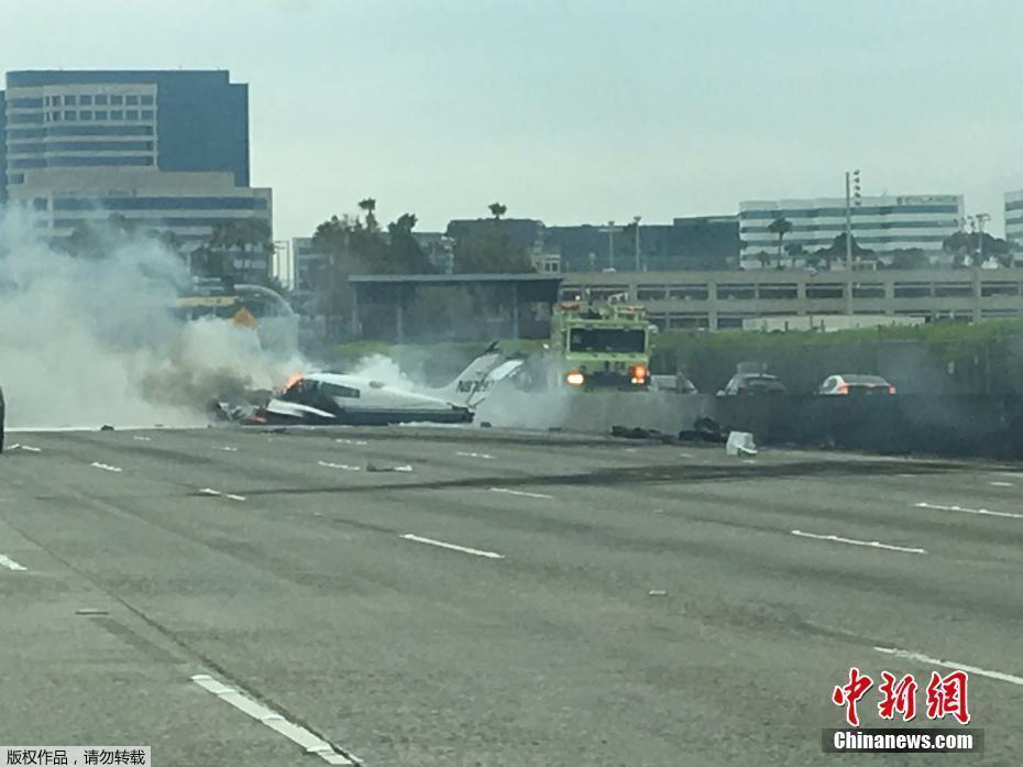 小型飞机在美国加州高速公路坠毁 至少3人受伤