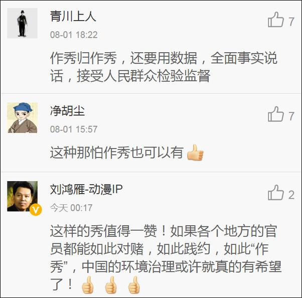 宣传部工作人员称,李中华曾在一年前与市民约定,对老城区一条污水河