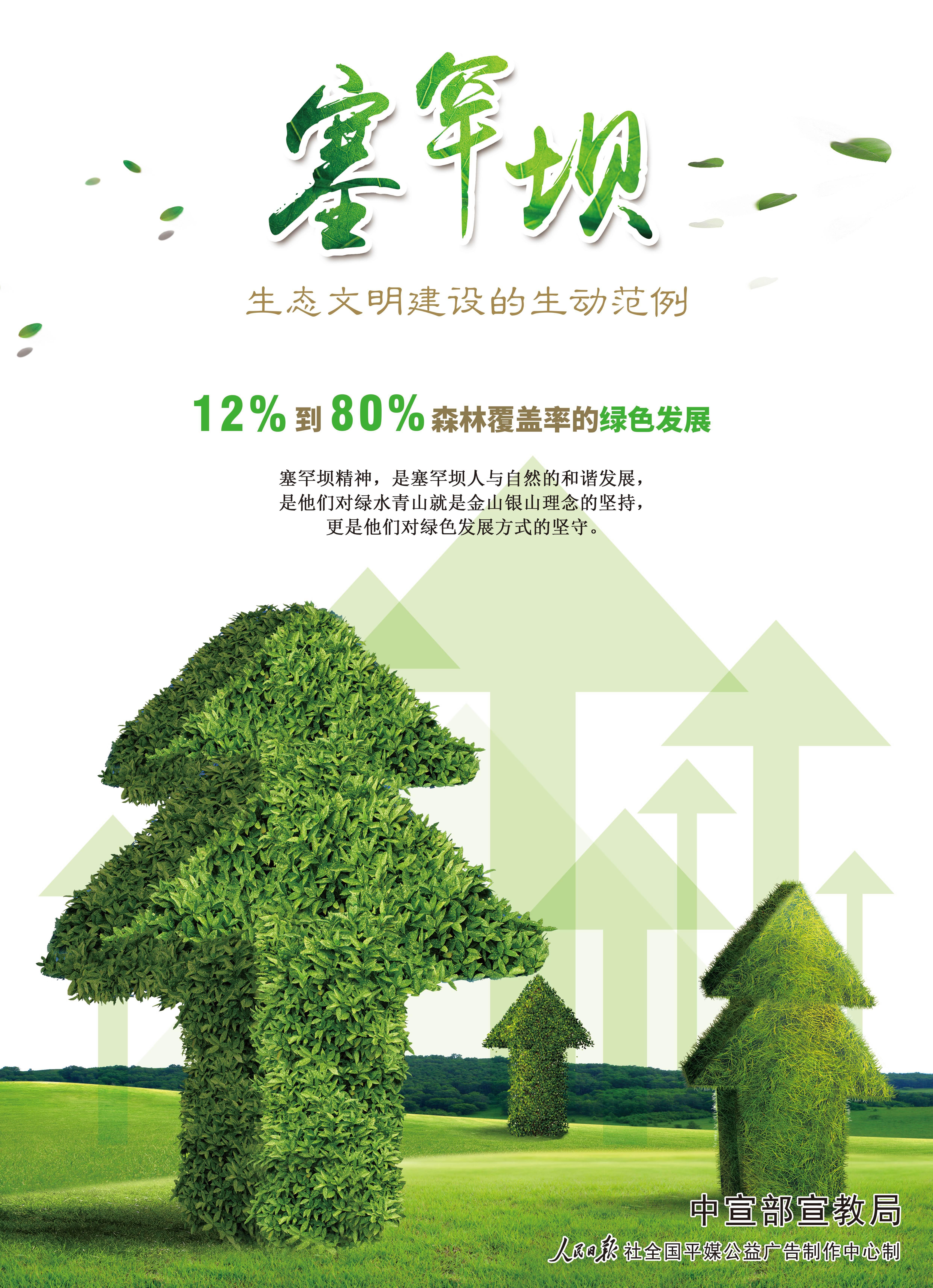 塞罕坝公益广告:生态文明建设的生动范例