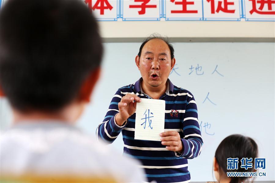 重庆黔江:山里的礼仪村小夫妻班会小学生课文明图片