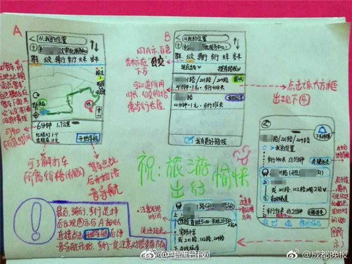 重庆妹子为方便父母旅游 手绘app使用攻略