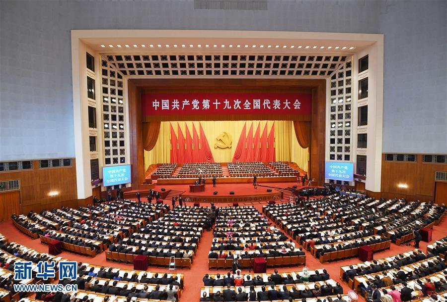 (十九大)(1)中国共产党第十九次全国代表大会在北京隆重开幕