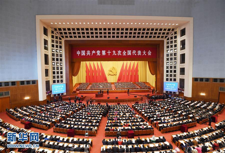 中国共产党第十九次全国代表大会...