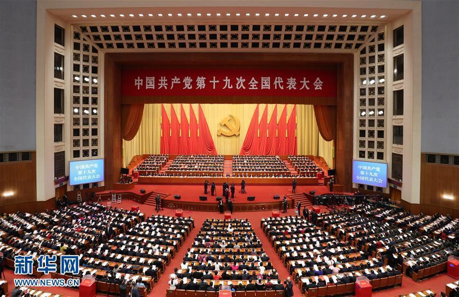中国共产党第十九次全国代表大会闭幕会在北京举行