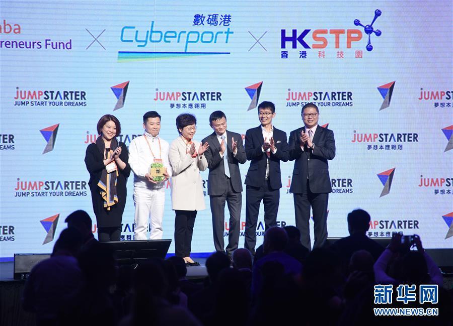 (图文互动)马云寄语香港年轻人:不要将眼光局限于香港,而要放眼世界