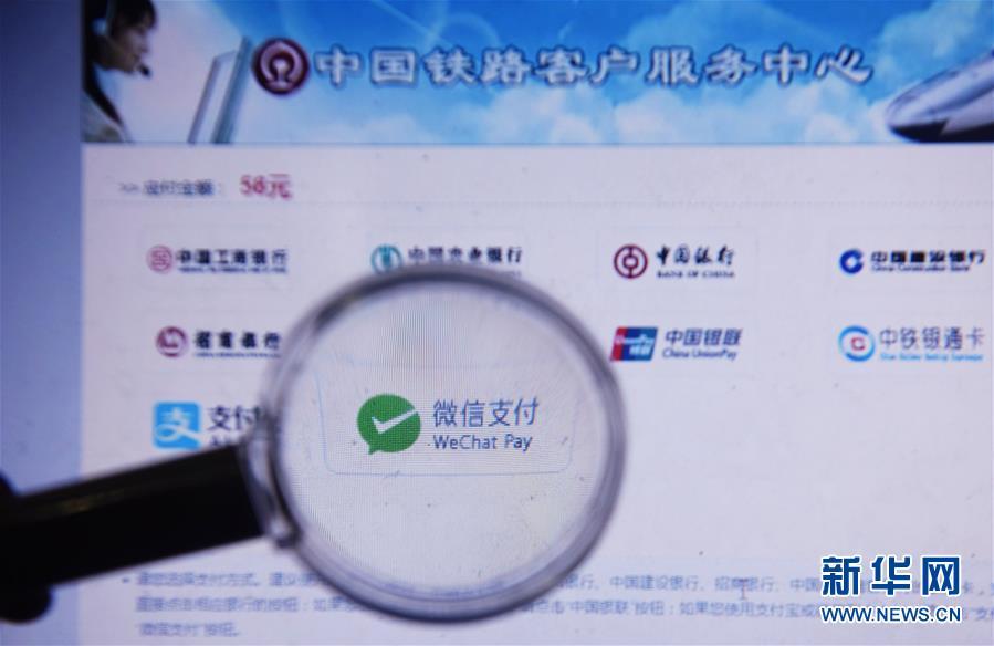 #(服务)铁路部门推出购买火车票微信支付功能