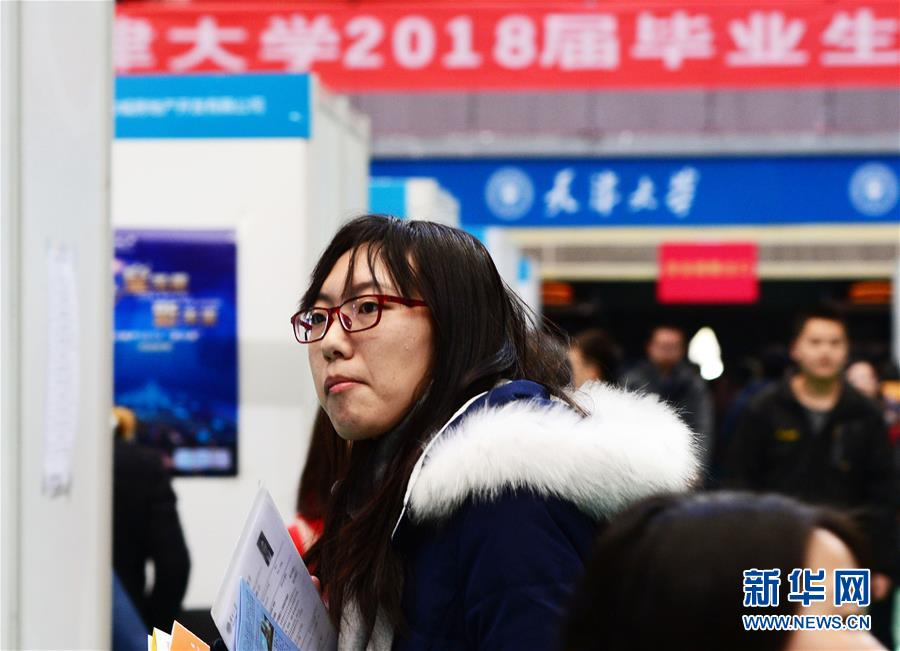 #(社会)(2)天津大学举办2018届毕业生冬季双选会