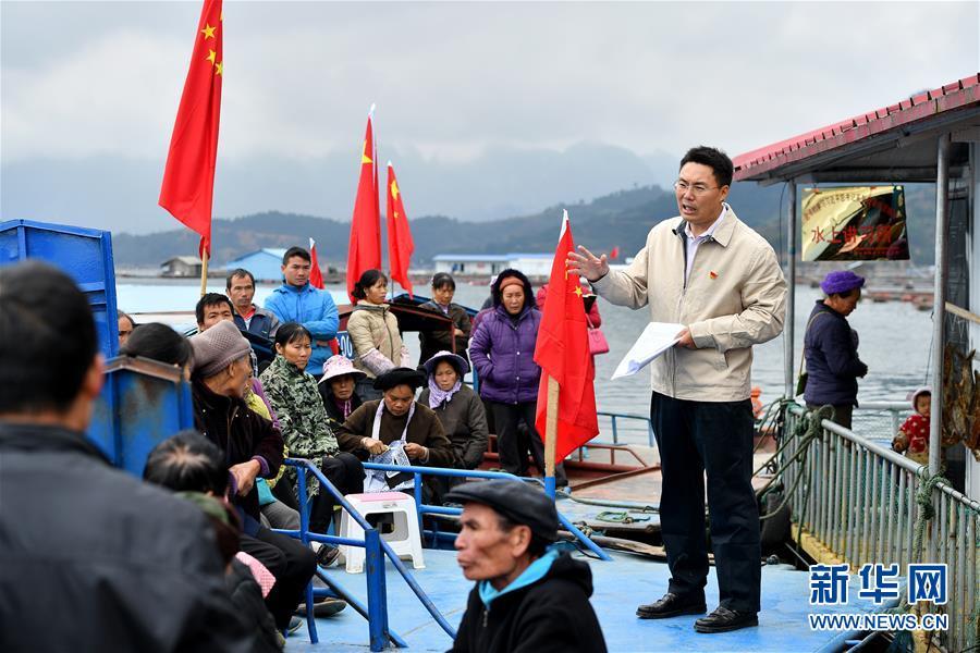 (奋进新时代)(2)广西隆林:水上宣讲十九大精神