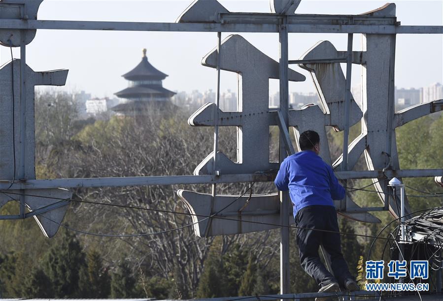 (社会)(1)北京:清理楼顶违规牌匾  重现环天坛天际线