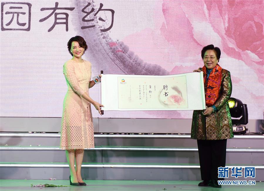(社会)(1)2019年北京世园会首位形象大使暨中国馆建筑方案发布活动在京举行