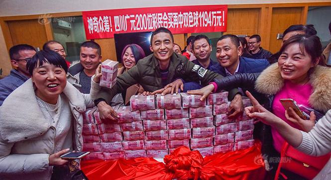 四川广元200位彩民合买双色球中得1194万元.jpg