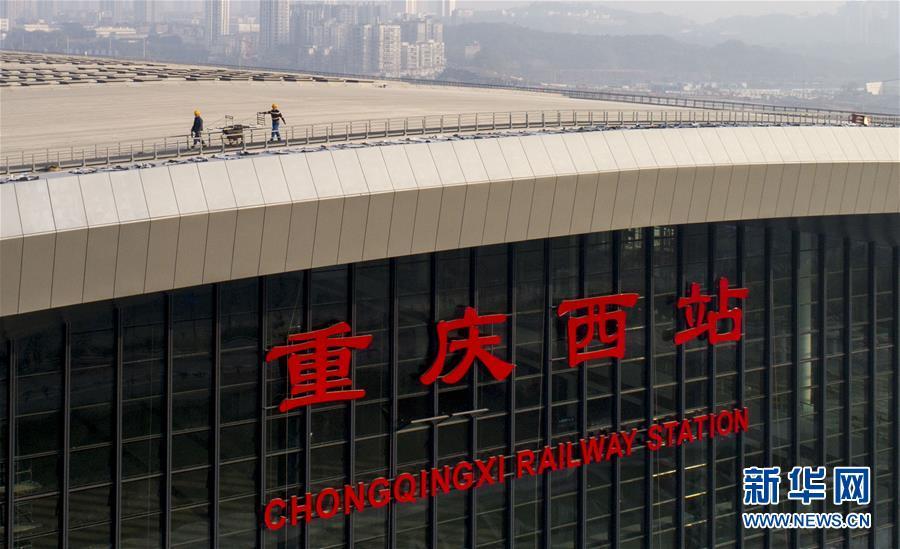 (经济)(2)重庆西站一期建设进入尾声 预计2018年年初投运