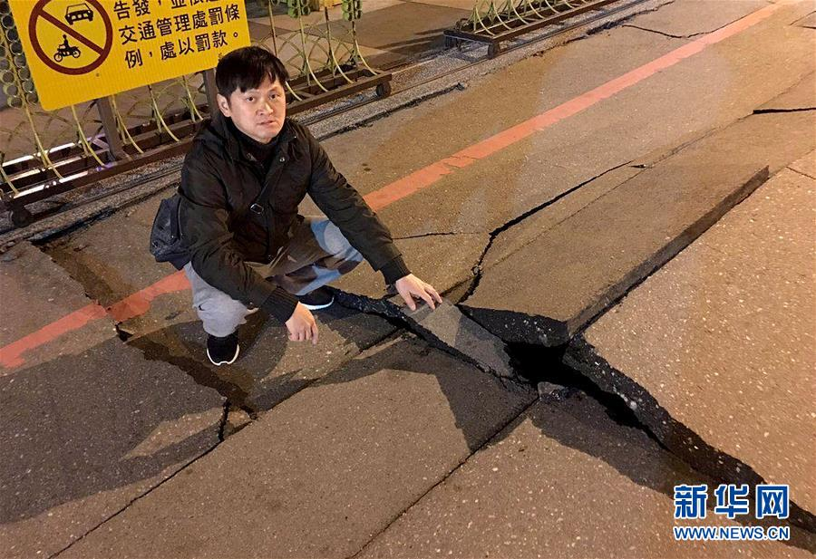 (突发事件)(1)台湾花莲地震已致2人遇难200余人受伤
