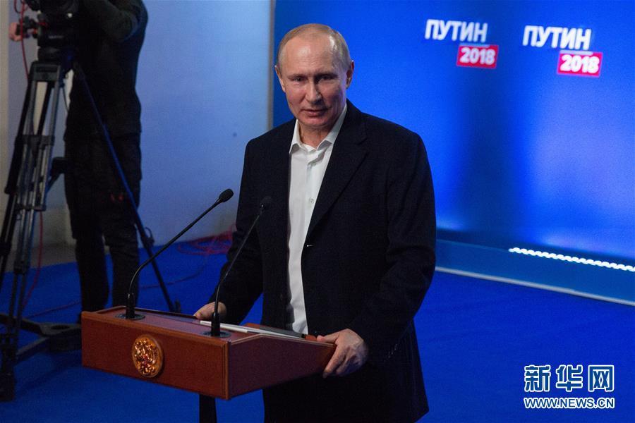 (国际)(1)普京在俄总统选举中领先 表示努力得到选民认可