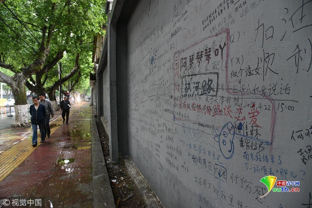 """南京一围墙遭""""涂鸦"""" 成情侣""""示爱""""墙"""