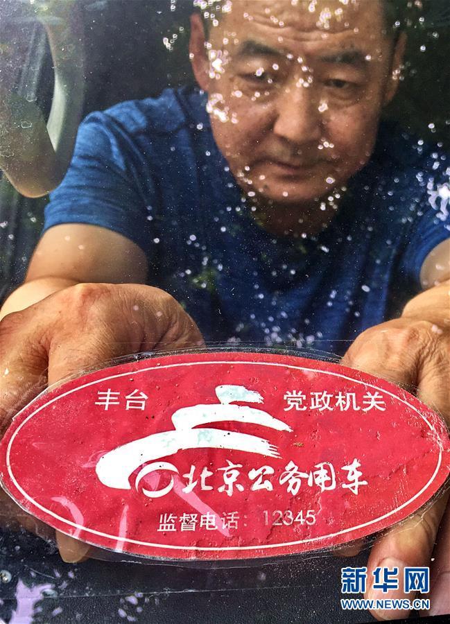 """(社会)北京8万公车贴标""""亮身份"""""""