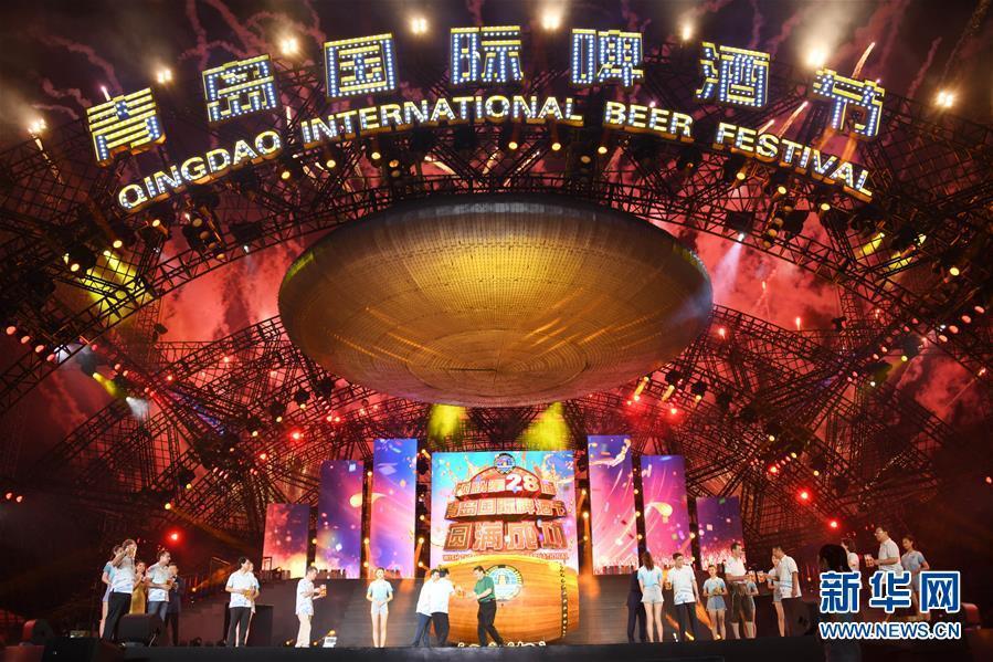 第28届青岛国际啤酒节开幕