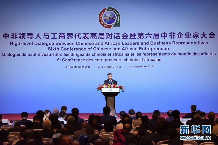 (中非合作论坛·XHDW)中非领导人与工商界代表高层对话会暨第六届中非企业家大会闭幕