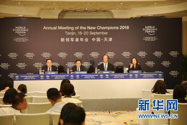 2018夏季达沃斯论坛新闻发布会在京召开