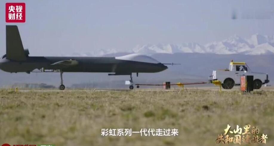 中国彩虹-5察打一体无人机高原试飞场景曝光.jpg