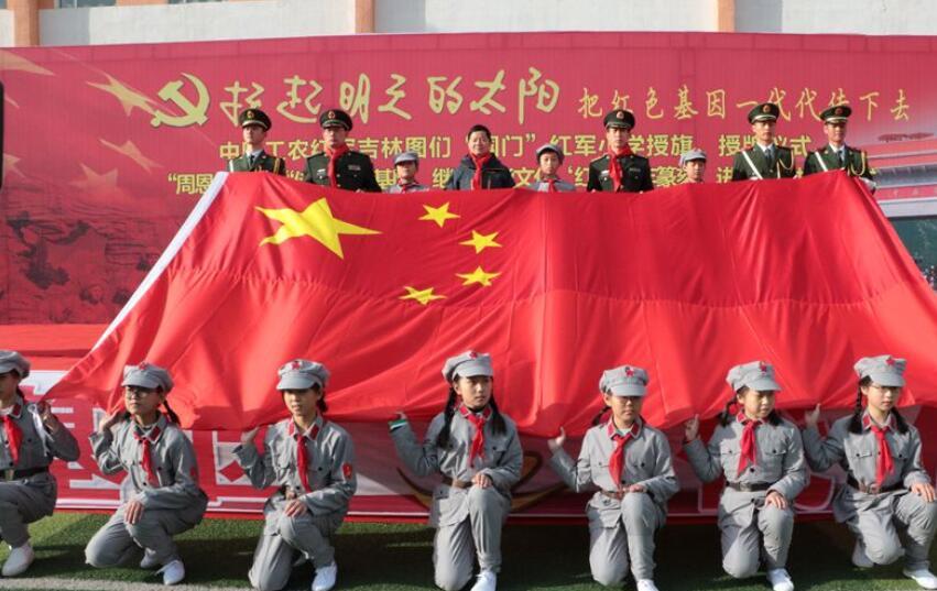 """吉林图们""""国门""""红军小学建立.jpg"""