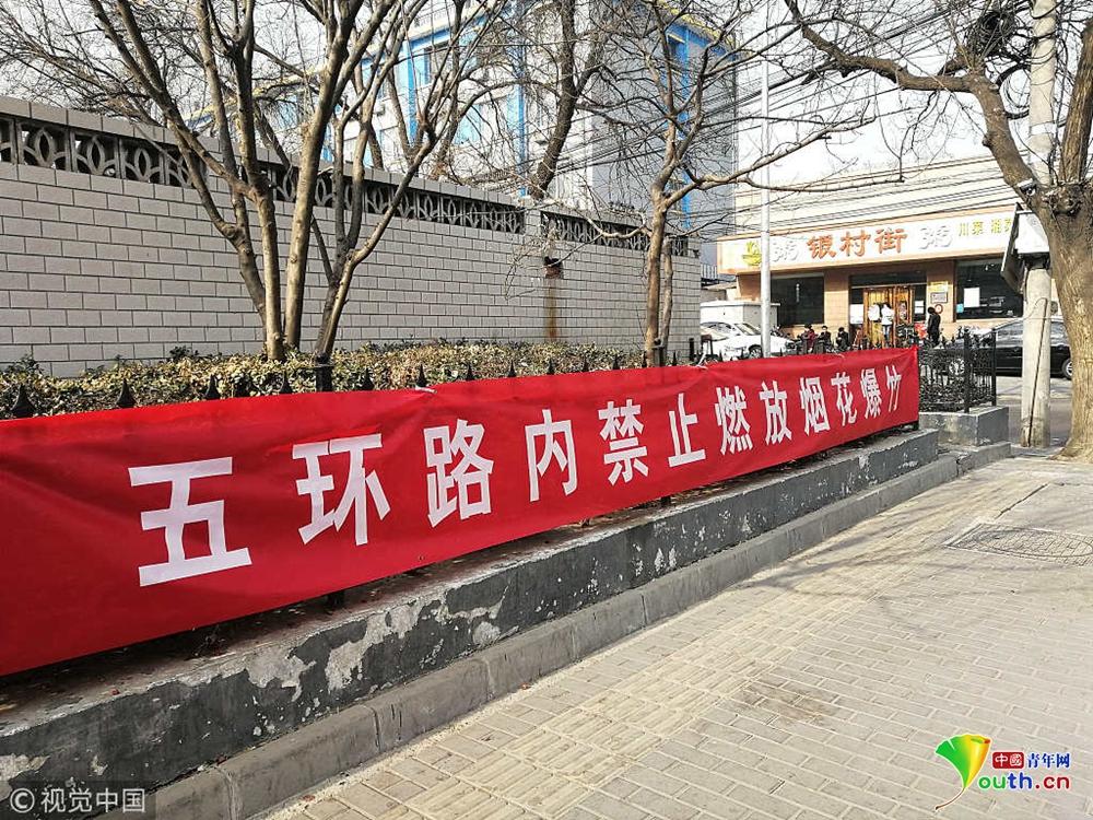 北京:春节临近 街头挂禁放烟花爆竹条幅