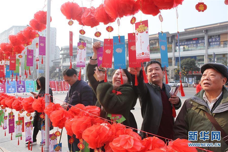 猜谜语 庆春节
