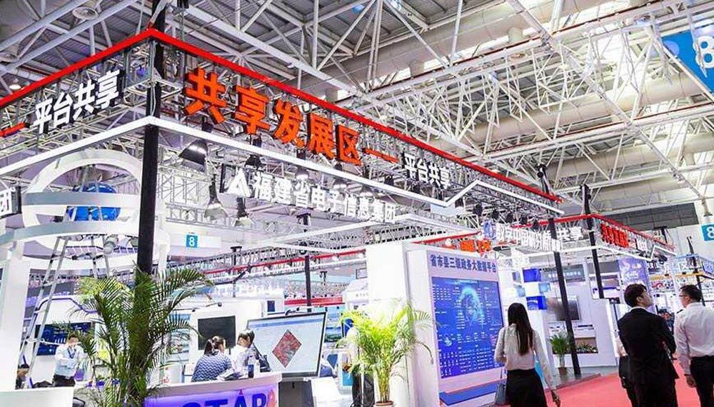 第二届数字中国建设成果展览会正式开馆.jpg