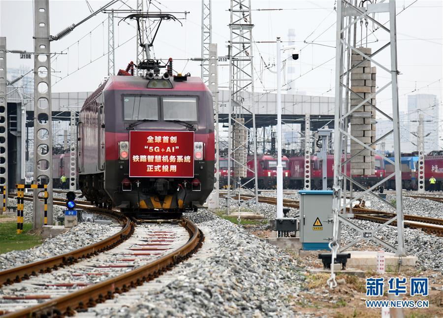 """5G+AI""铁路智慧机务系统在西安正式投用"