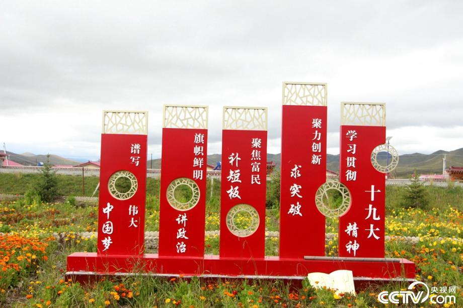 甘南尕秀村的幸福生活