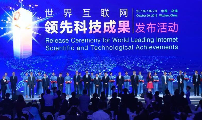 15项世界互联网领先科技成果在浙江乌镇发布.png