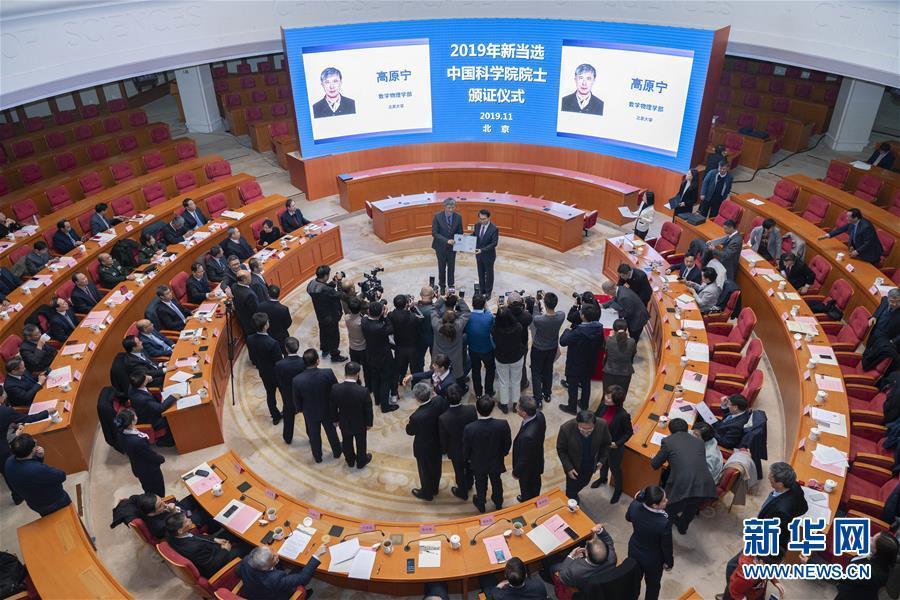 中国科学院举行2019年新当选院士
