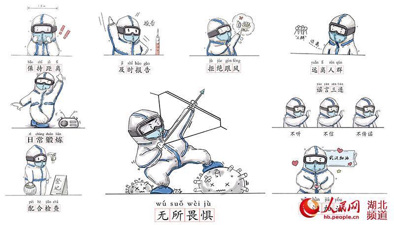大学生绘制出100余组防疫抗疫插画 为武汉加油鼓劲