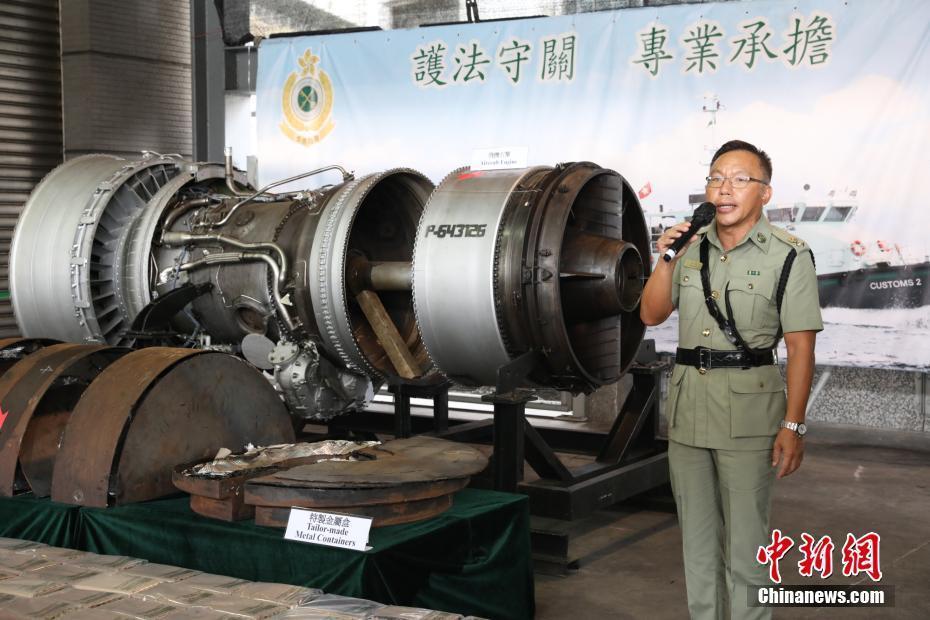 香港海关破获利用飞机引擎藏毒案 市值2.46亿港元
