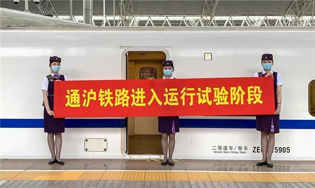 通沪铁路进入运行试验阶段.jpg