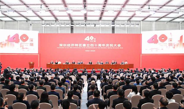 深圳經濟特區建立四十周年慶祝大會在深圳舉行.jpg