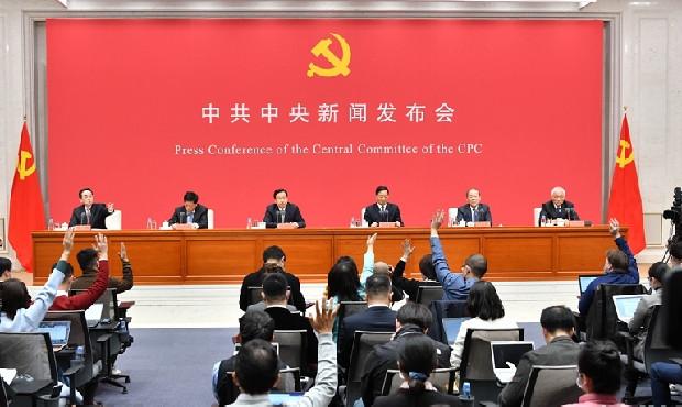 中共中央就黨的十九屆五中全會精神舉行新聞發布會.jpg