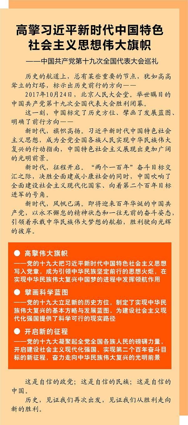 高擎习近平新时代中国特色社会主义思想伟大旗