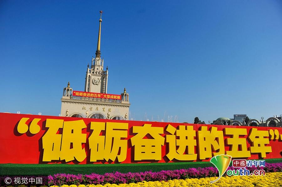 伟大祖国 辉煌成就_砥砺奋进的五年大型成就展 吸引民众参观游览_图片频道__中国 ...